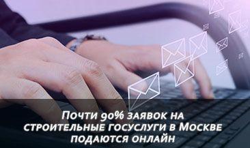 Почти 90% заявок на строительные госуслуги в Москве подаются онлайн