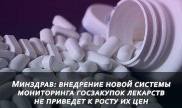 Минздрав: внедрение новой системы мониторинга госзакупок лекарств не приведет к росту их цен