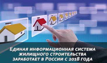 Единая информационная система жилищного строительства заработает в России с 2018 года