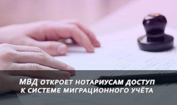 МВД откроет нотариусам доступ к системе миграционного учёта