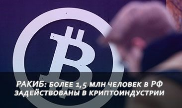 РАКИБ: более 1,5 млн человек в РФ задействованы в криптоиндустрии