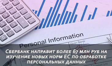 Сбербанк направит более 67 млн руб на изучение новых норм ЕС по обработке персональных данных