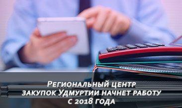 Региональный центр закупок Удмуртии начнет работу с 2018 года