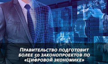 Правительство подготовит более 50 законопроектов по «Цифровой экономике»
