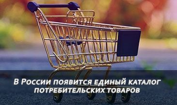 В России появится единый каталог потребительских товаров