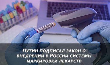 Путин подписал закон о внедрении в России системы маркировки лекарств