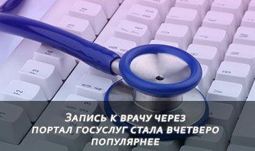 Запись к врачу через портал госуслуг стала вчетверо популярнее