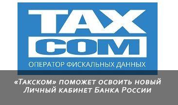 «Такском» поможет освоить новый Личный кабинет Банка России