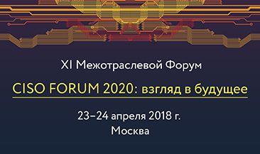 XI Межотраслевой Форум «CISO FORUM 2020: взгляд в будущее»