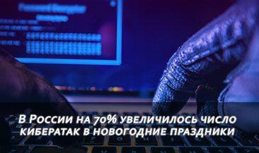 В России на 70% увеличилось число кибератак в новогодние праздники