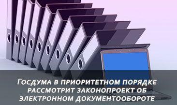 Госдума в приоритетном порядке рассмотрит законопроект об электронном документообороте