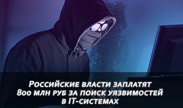 Российские власти заплатят 800 млн руб за поиск уязвимостей в IT-системах