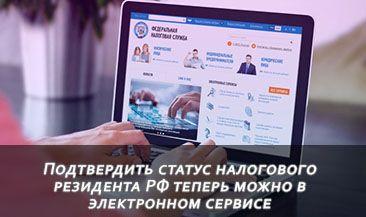 Подтвердить статус налогового резидента РФ теперь можно в электронном сервисе