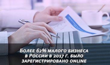 Более 62% малого бизнеса в России в 2017 г. было зарегистрировано online