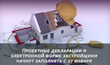 Проектные декларации в электронной форме застройщики начнут заполнять с 27 января
