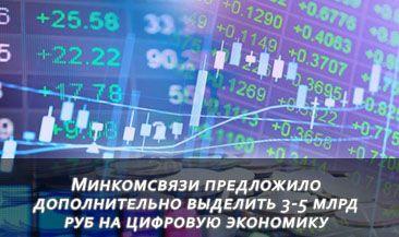 Минкомсвязи предложило дополнительно выделить 3-5 млрд руб на цифровую экономику