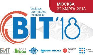 Москва встречает BIT-2018: регистрация на ИТ-форум открыта!