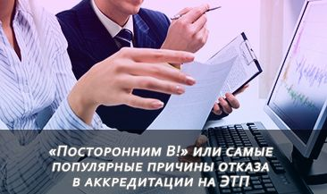 «Посторонним В!» или самые популярные причины отказа в аккредитации на ЭТП