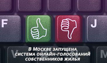 В Москве запущена система онлайн-голосований собственников жилья