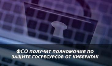 ФСО получит полномочия по защите госресурсов от кибератак