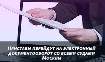 Приставы перейдут на электронный документооборот со всеми судами Москвы