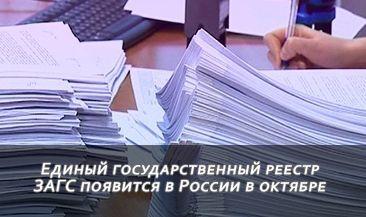 Единый государственный реестр ЗАГС появится в России в октябре