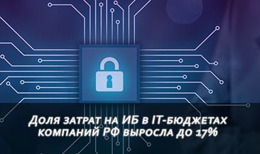 Доля затрат на информбезопасность в IT-бюджетах компаний РФ выросла до 17%