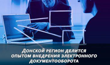 Донской регион делится опытом внедрения электронного документооборота
