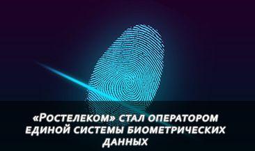 «Ростелеком» стал оператором единой системы биометрических данных