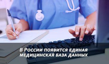 В России появится единая медицинская база данных