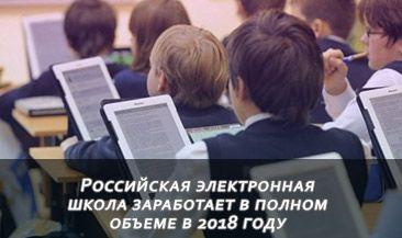 Российская электронная школа заработает в полном объеме в 2018 году