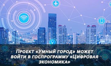 Проект «Умный город» может войти в госпрограмму «Цифровая экономика»