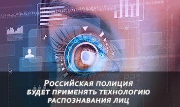 Российская полиция будет применять технологию распознавания лиц