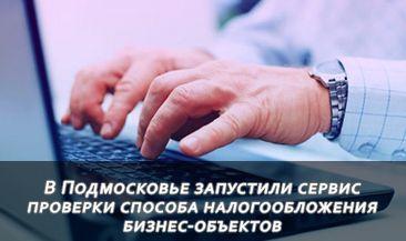 В Подмосковье запустили сервис проверки способа налогообложения бизнес-объектов