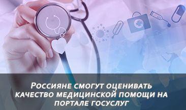 Россияне смогут оценивать качество медицинской помощи на портале госуслуг