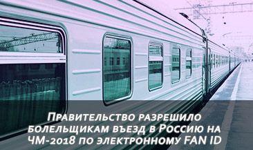 Правительство разрешило болельщикам въезд в Россию на ЧМ-2018 по электронному FAN ID