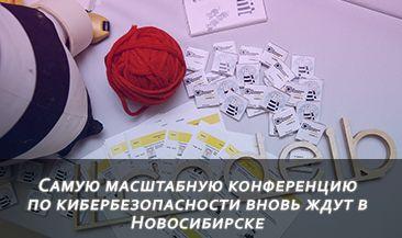 Самую масштабную конференцию по кибербезопасности вновь ждут в Новосибирске