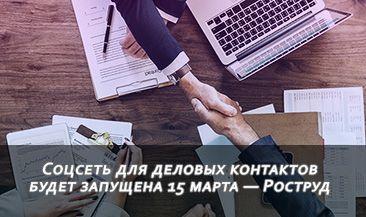 Соцсеть для деловых контактов будет запущена 15 марта — Роструд