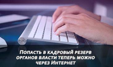 Попасть в кадровый резерв органов власти теперь можно через Интернет