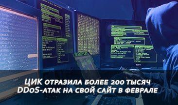 ЦИК отразила более 200 тысяч DDoS-атак на свой сайт в феврале