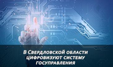 В Свердловской области цифровизуют систему госуправления