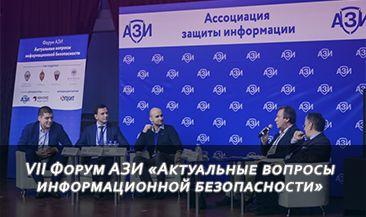 Продолжается регистрация на VII Форум АЗИ «Актуальные вопросы информационной безопасности»