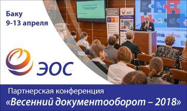 Конференция ЭОС «Весенний документооборот - 2018»