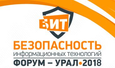 IV конференция «Безопасность информационных технологий – 2018. Урал»