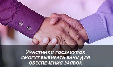 Участники госзакупок смогут выбирать банк для обеспечения заявок
