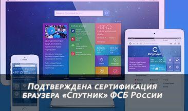 Подтверждена сертификация браузера «Спутник» ФСБ России