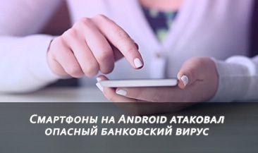 Смартфоны на Android атаковал опасный банковский вирус