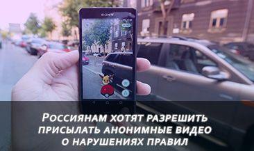 Россиянам хотят разрешить присылать анонимные видео о нарушениях правил