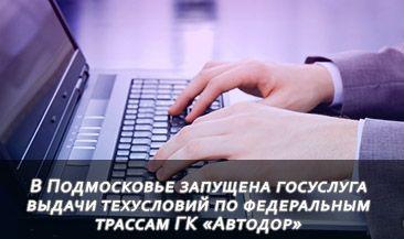 В Подмосковье запущена госуслуга выдачи техусловий по федеральным трассам ГК «Автодор»