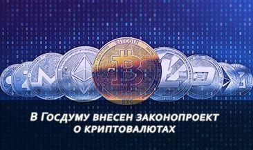 В Госдуму внесен законопроект о криптовалютах